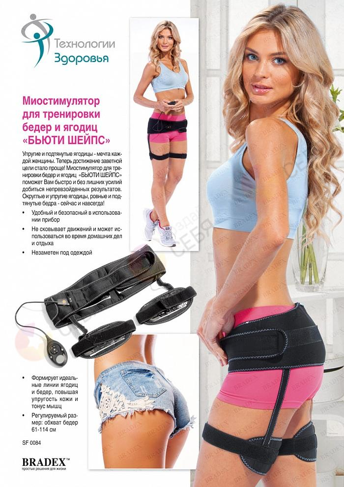 миостимулятор для увеличения груди breast